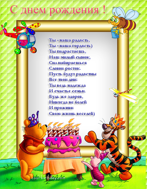 Стихи с поздравлением с днем рождения ребенку